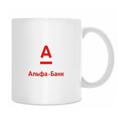 Альфа-Банк любит меня