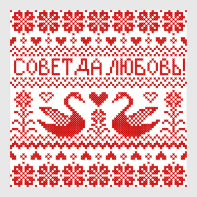 Постер Совет да любовь!