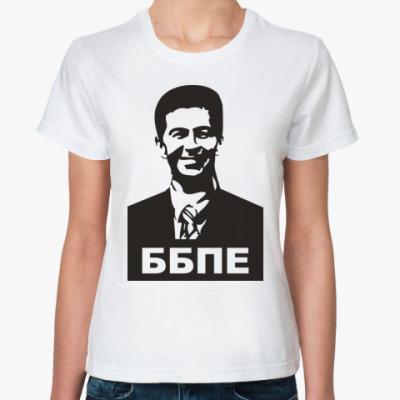 Женская футболка ББПЕ