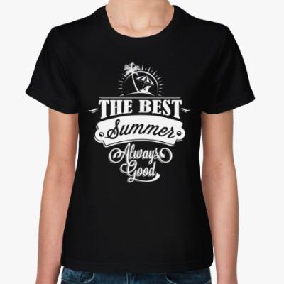 Женская футболка Лучшее Лето!