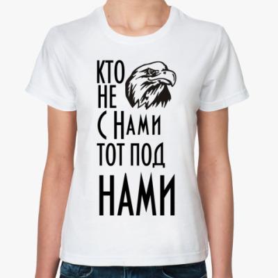 Классическая футболка Кто не с  нами...