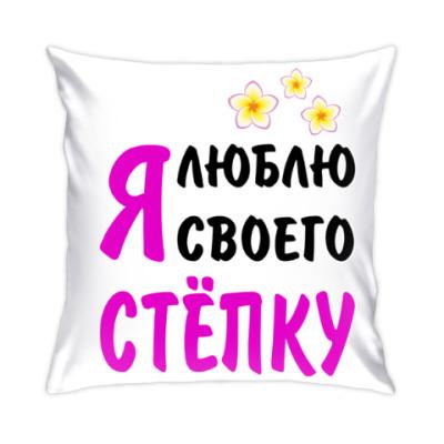 Подушка Я люблю своего Стёпку