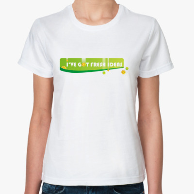 Классическая футболка I've got fresh ideas