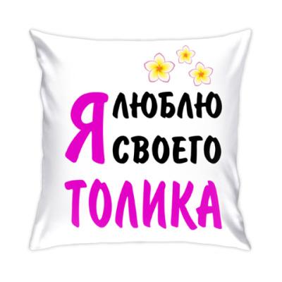 Подушка Я люблю своего Толика
