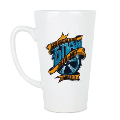 Чашка Латте БПАН