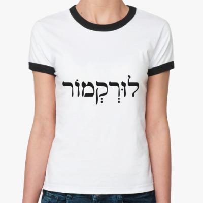 Женская футболка Ringer-T לוּרְקְמוֹר