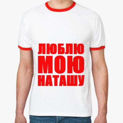 Футболка Ringer-T Люблю Наташу