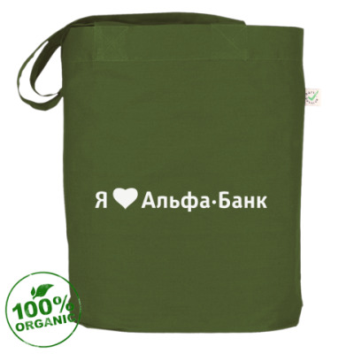Сумка Я люблю Альфа-Банк