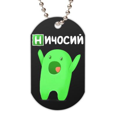 Жетон dog-tag Ничосий