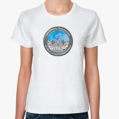 Классическая футболка Авиабаза Кипелово (жен.)