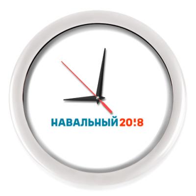 Настенные часы Навальный 2018