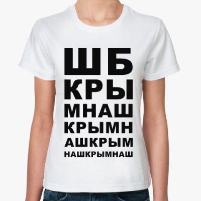 Классическая футболка Крым наш