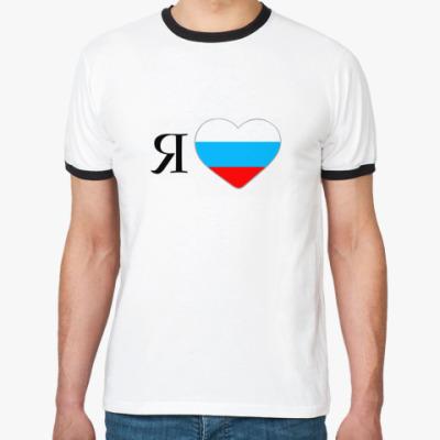 Футболка Ringer-T я люблю Россию