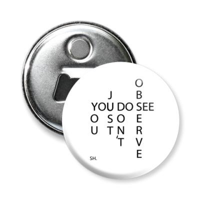 Магнит-открывашка Вы смотрите, но не наблюдаете