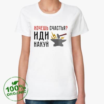 Женская футболка из органик-хлопка Хочешь счастья? Иди накуй