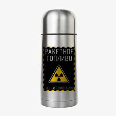 Термос Ракетное топливо