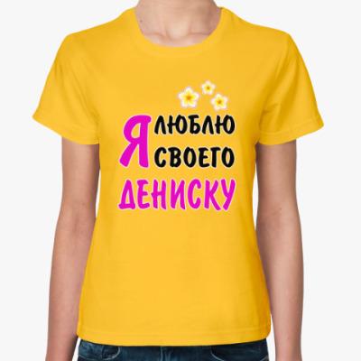 Женская футболка Я люблю своего Дениску