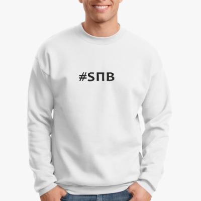 Свитшот #SПB