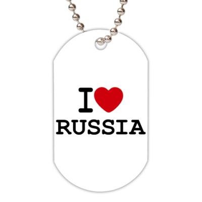 Жетон dog-tag  (белый) I Love Russia