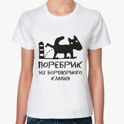 Классическая футболка Плохой пёс