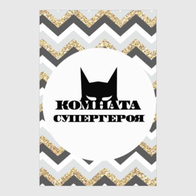 Постер Комната Супергероя