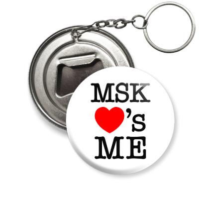 Брелок-открывашка MSK Loves Me