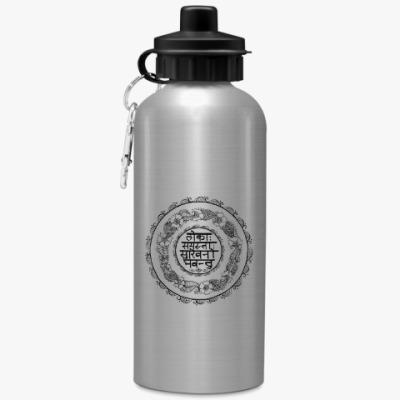 Спортивная бутылка/фляжка Мандала - Мантра - Lokāḥ samastāḥ sukhino bhavantu