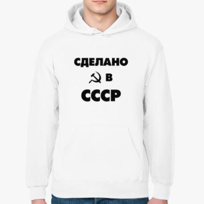 Толстовка худи Сделано в СССР