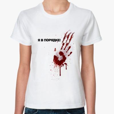 Классическая футболка Я в порядке