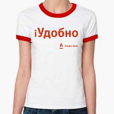 Женская футболка Ringer-T iУдобно