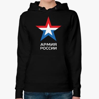 Женская толстовка худи Армия России