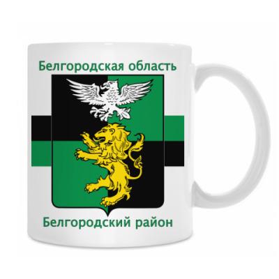 Белгородский район