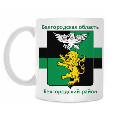 Кружка Белгородский район