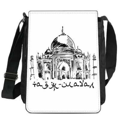 Сумка-планшет Тадж-Махал. Индия.