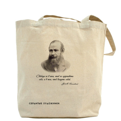 Холщовая сумка Достоевский