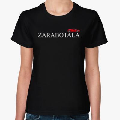 Женская футболка ZARABOTALA / ЗАРАБОТАЛА