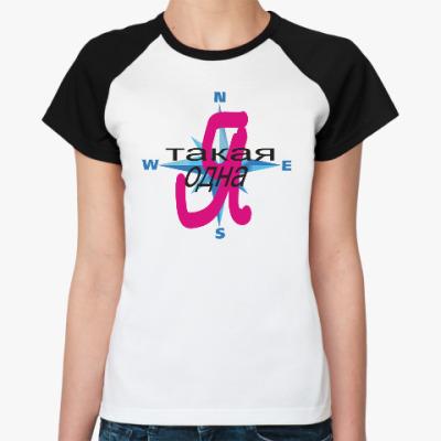 Женская футболка реглан Я такая одна