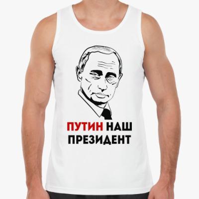 Майка Путин наш Президент