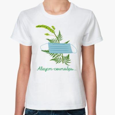 Классическая футболка Аллергия на амброзию
