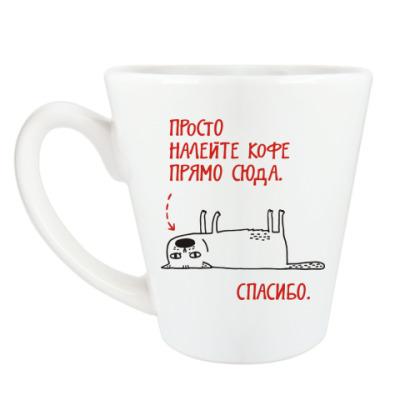 Чашка Латте Утренний кофе