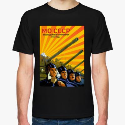 Футболка МО СССР Туризм