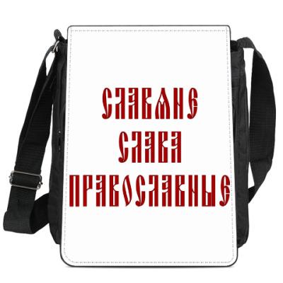 Сумка-планшет Славяне, слава, православные