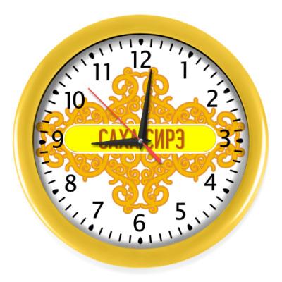 Настенные часы Саха Сирэ / Республика Саха (Якутия)