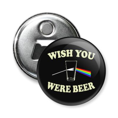 Магнит-открывашка Wish You Were Beer