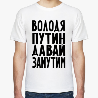 Футболка Володя давай замутим