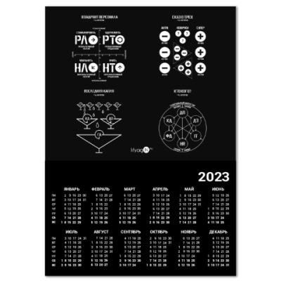 Календарь Календарь A3 2016, черный
