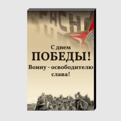 Холст С Днем Победы!