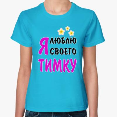 Женская футболка Я люблю своего Тимку