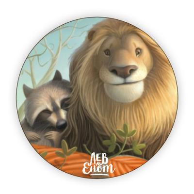 Костер (подставка под кружку) Лев и Енот