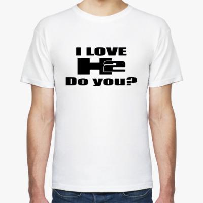 Футболка I love H2. Do you?